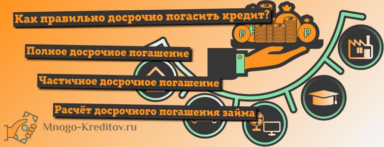 Калькулятор досрочного погашения ипотеки 2020 — рассчитать онлайн досрочное погашение в москве