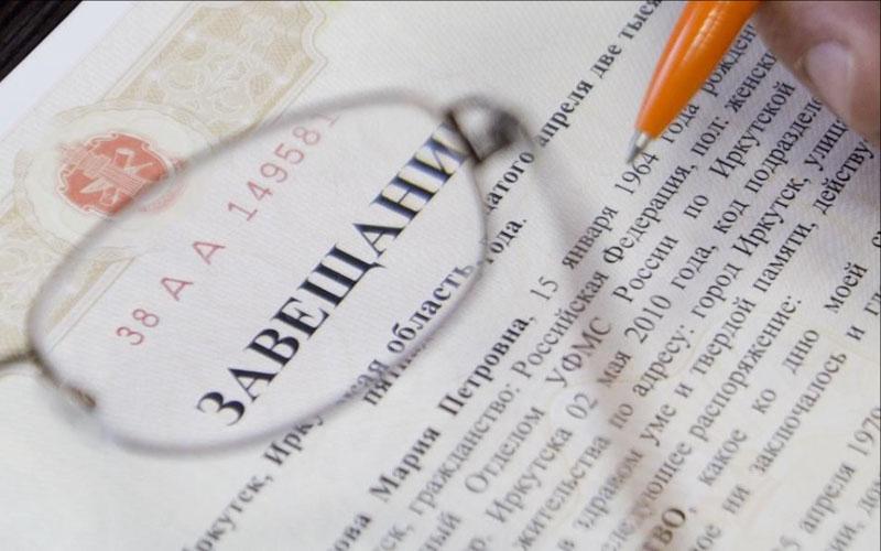 Кто имеет право на наследство при наличии завещания