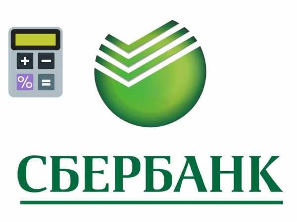Рефинансирование ипотеки в сбербанке для физических лиц в 2020 году, реструктуризация ипотечного кредита сбербанка в юбилейном