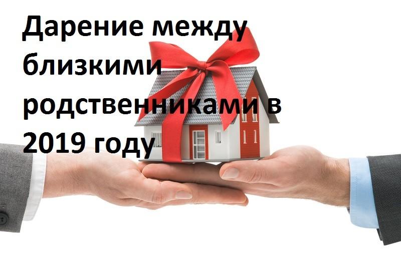 Как подарить долю в квартире родственнику в 2020 году