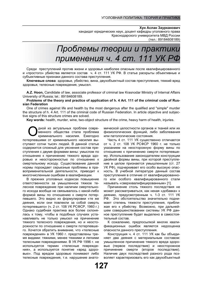 Что такое причинение тяжкого вреда здоровью? какова ответственность по ст. 111 ук рф?