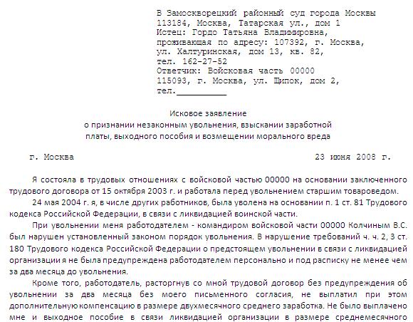 Исковое заявление о незаконном увольнении: образец, правила подачи