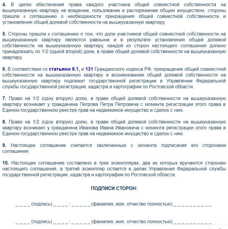 Соглашение о выделении долей детям (образец)