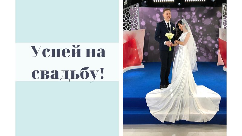Заключение брака в тюрьме