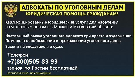 Консультация адвоката по уголовным делам, аналитика, рейтинг специалистов москвы