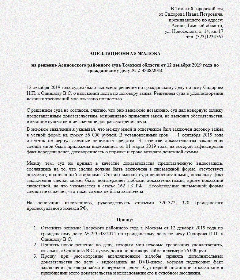 Порядок составления и подачи дополнения к апелляции