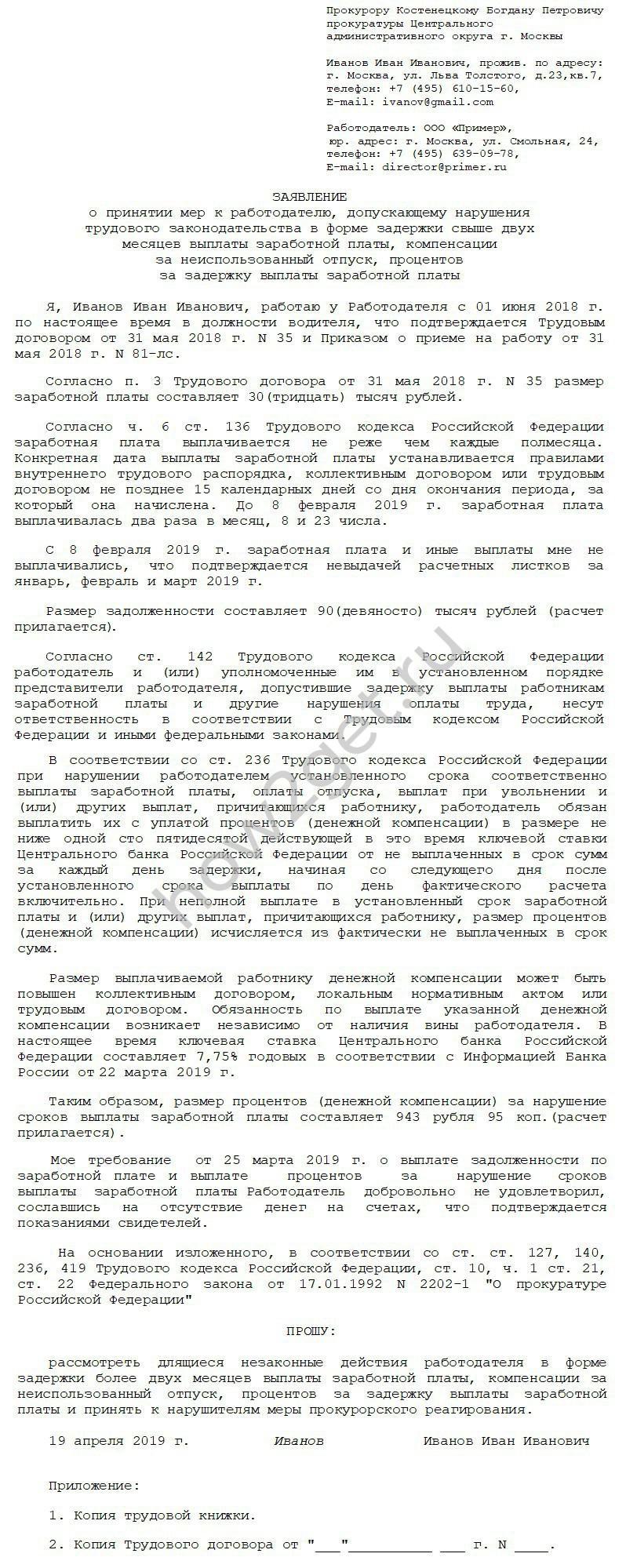 Заявление в прокуратуру о невыплате алиментов
