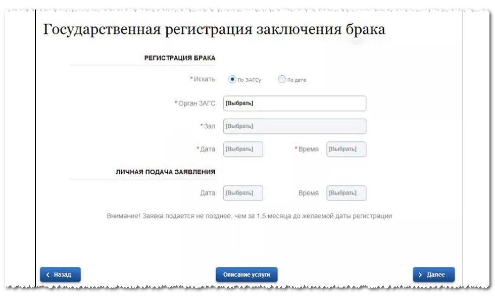 Правила подачи онлайн-заявления в загс в россии в 2020 году