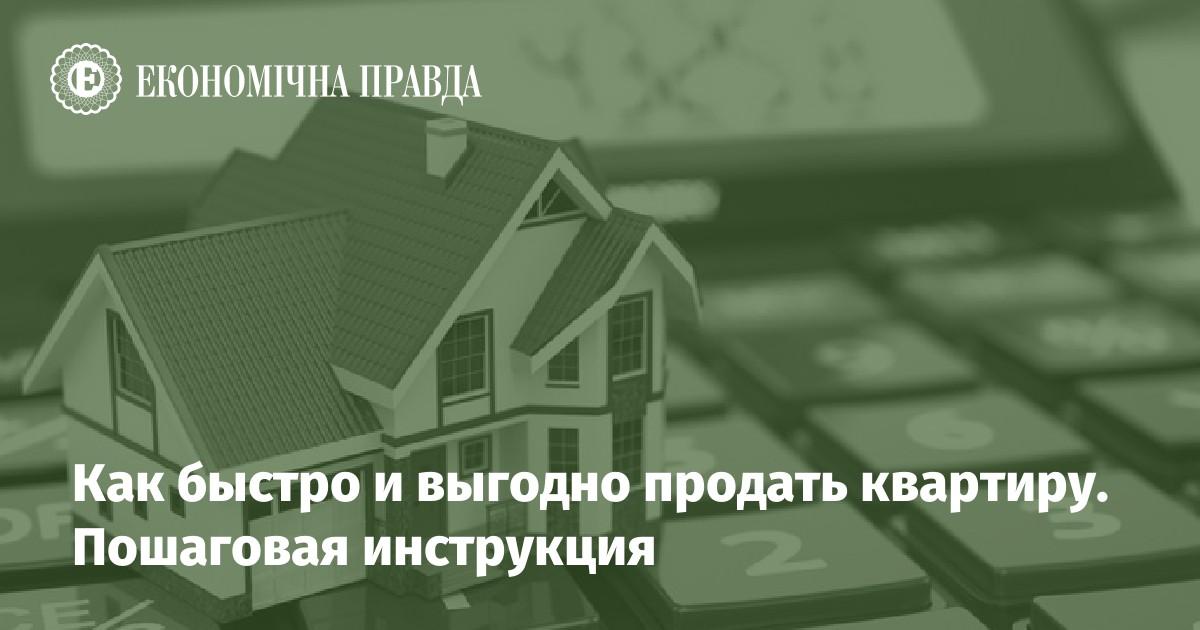 Как купить квартиру в ипотеку в 2020 году: с чего начать, пошаговая инструкция