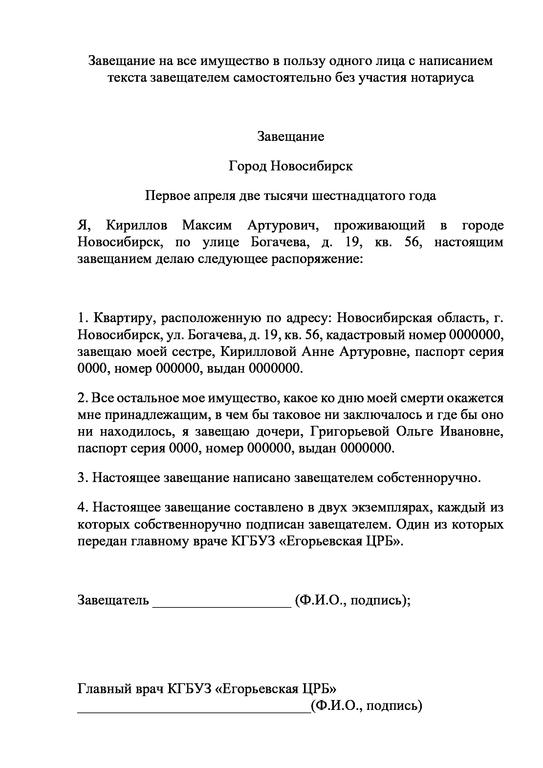 Оформление завещания в москве