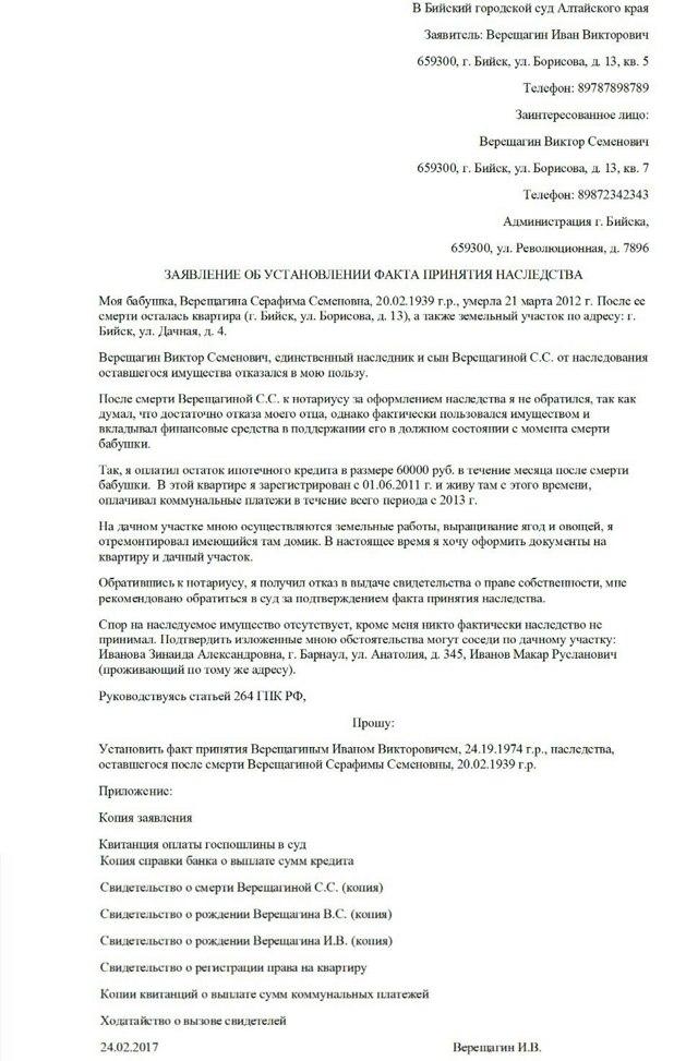 Свидетельство о праве на наследство: образец документа и сроки