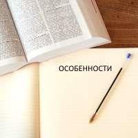 Заявление на возврат госпошлины — образец, порядок оформления и сроки возврата
