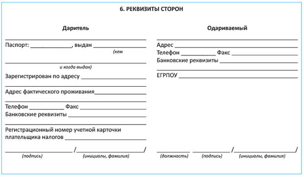 Договор дарения - образец, форма, предмет, понятие, содержание, его стороны (субъекты), элементы