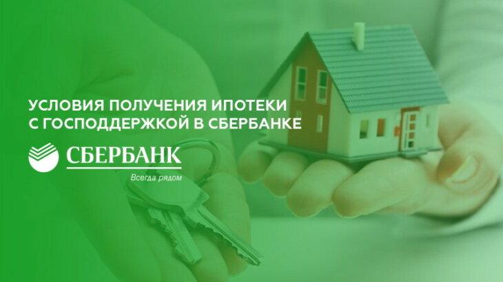 Ипотека сбербанка на земельный участок в андреевке