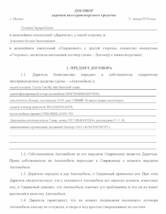 Брачный договор с раздельной собственностью супругов