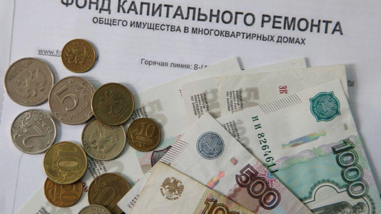 Тариф за капитальный ремонт в москве в 2020 году