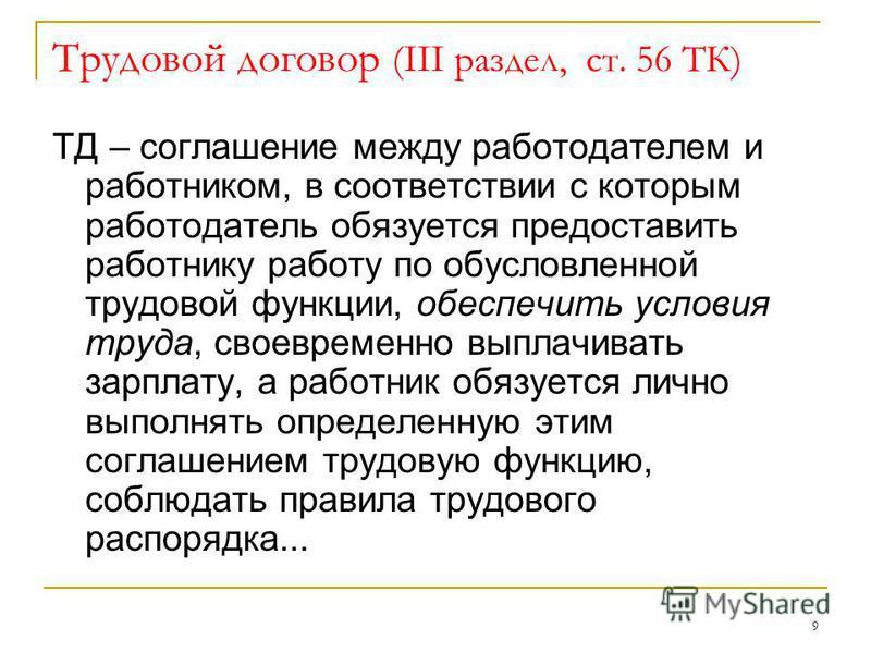 Заключение трудового договора по тк рф