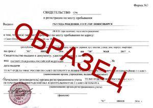 Чем опасна временная регистрация для собственника жилья?