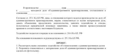 Образец заявления об ознакомлении с материалами гражданского дела