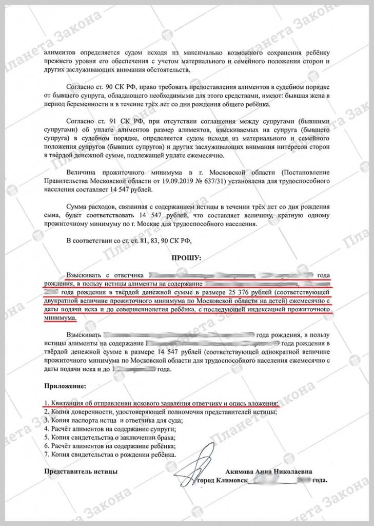 Заявление об индексации алиментов образец