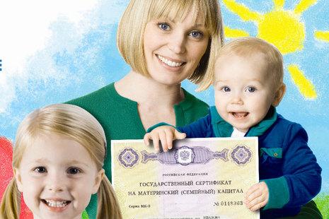 Как направить маткапитал на будущую пенсию матери