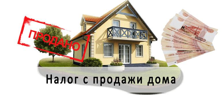 Налог при продаже квартиры, полученной по наследству: кто освобождается от выплат?
