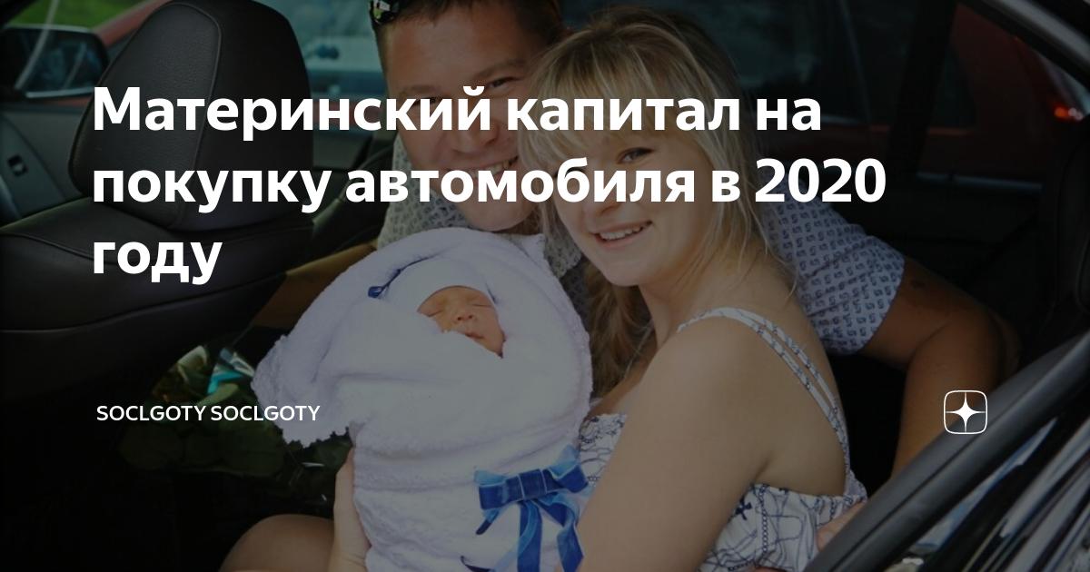 Принят ли в 2020 году закон о покупке автомобиля под маткапитал