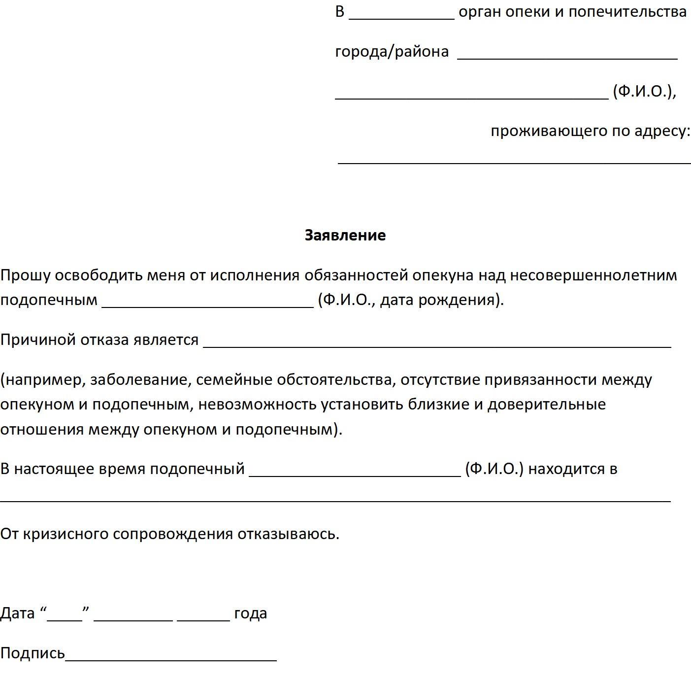 Договор об осуществлении опеки над несовершеннолетним гражданином (примерная форма)