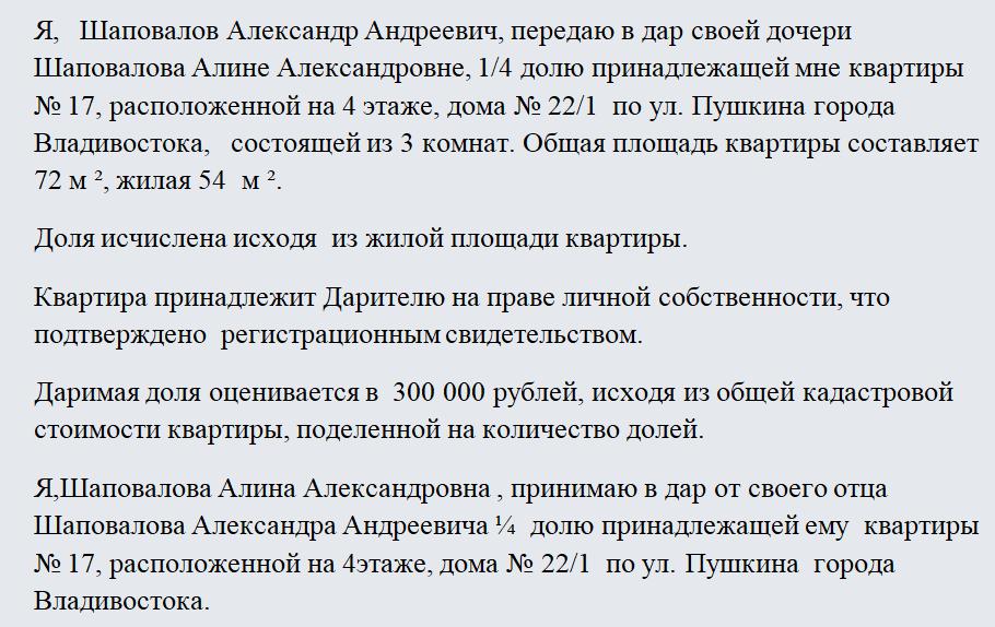 Нюансы оформления договора дарения доли в квартире в 2020 году (образцы дарственных)