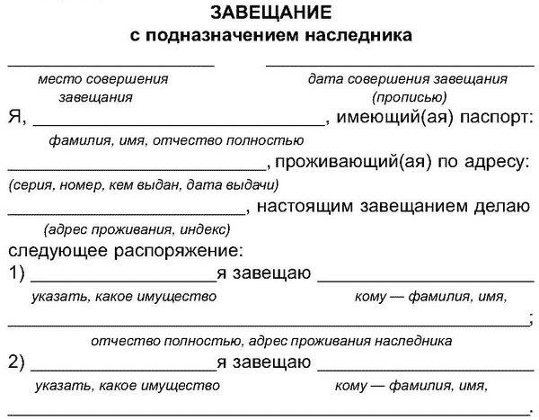 § 4. наследование по завещанию. понятие и признаки завещания