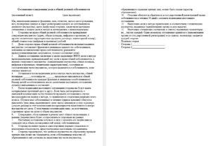 Соглашение о разделении долей в квартире