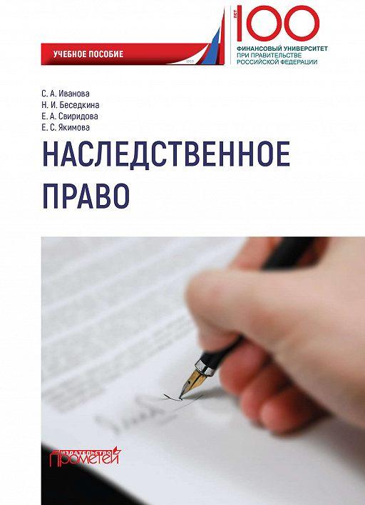Гражданский кодекс (гк рф) часть 3. действующая редакция 2019