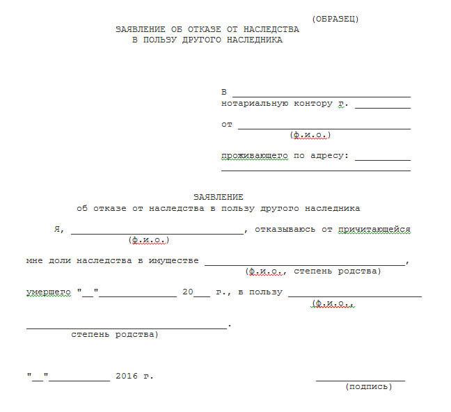 Отказ от наследства в пользу другого наследника: как написать заявление