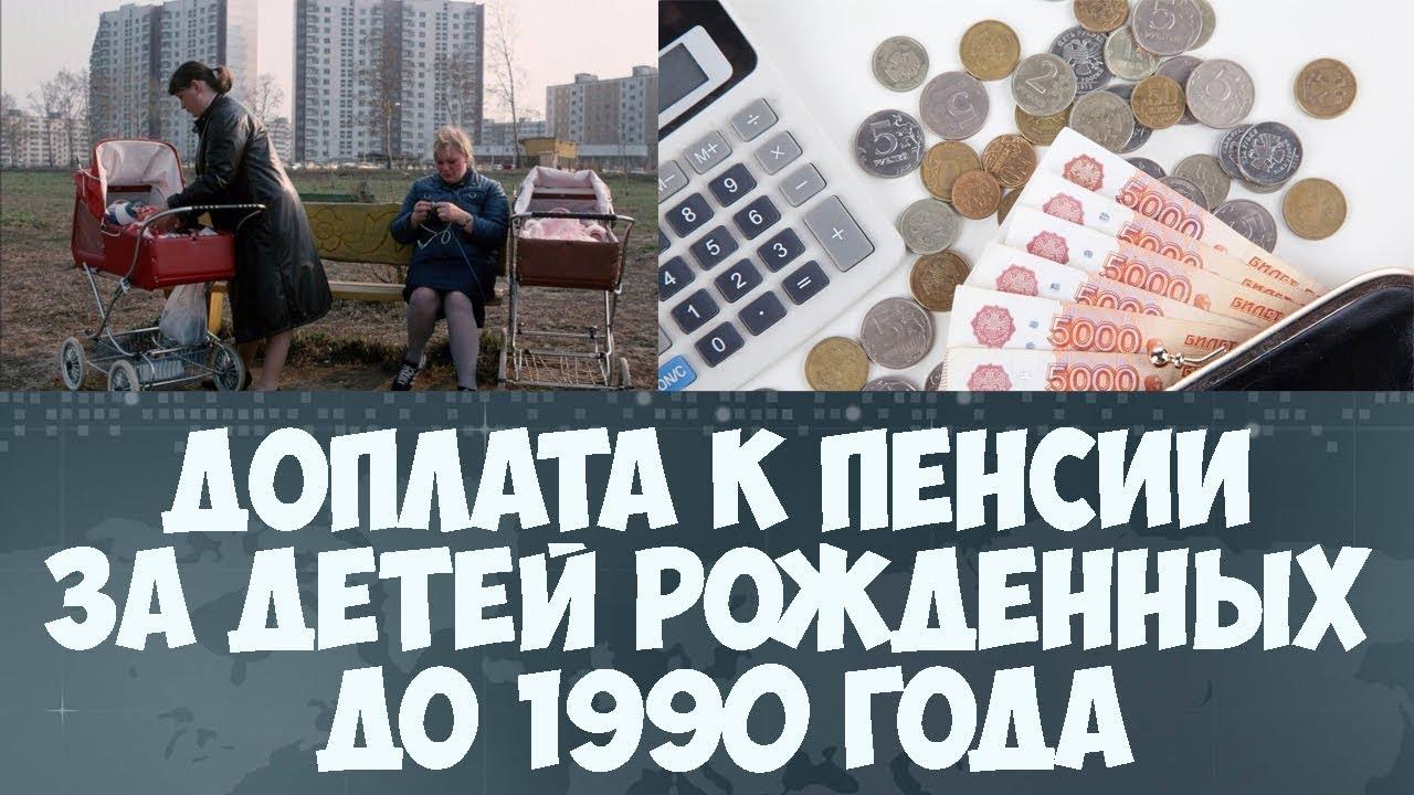 Перерасчет пенсии за детей, рожденных до 1990 года