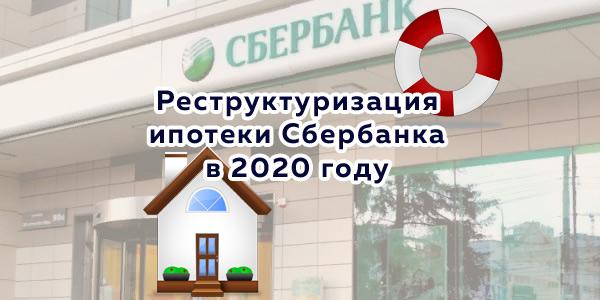Реструктуризация ипотеки в сбербанке в 2020 году, условия и правила