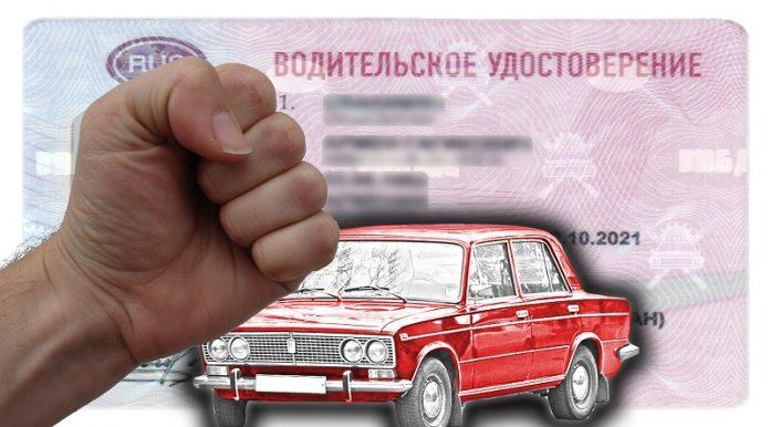 Пдд лишение водительских прав