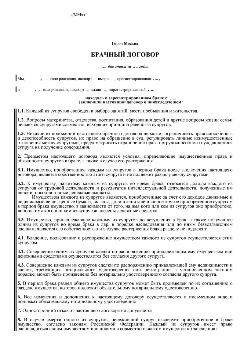 Стоимость у нотариуса брачного договора - москва, оформление