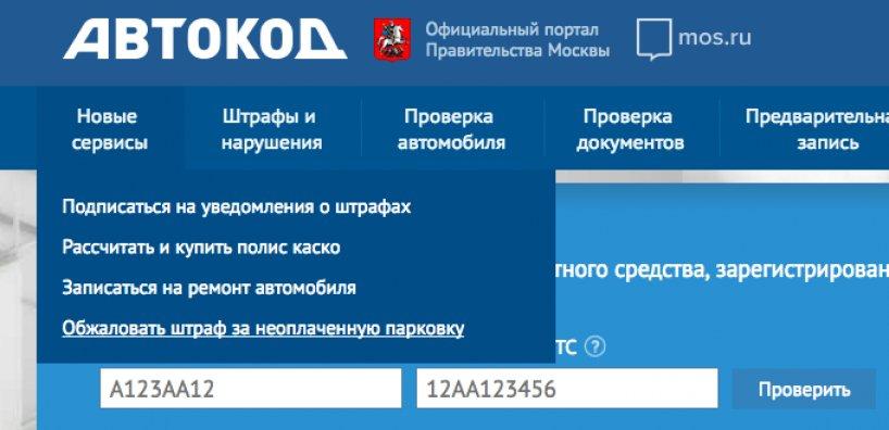 Как оспорить штраф за неоплаченную парковку в москве