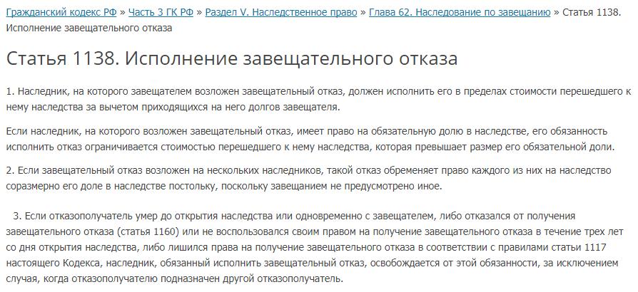 Завещательный отказ — что это ст. 1137 гк рф, пример, завещательное возложение