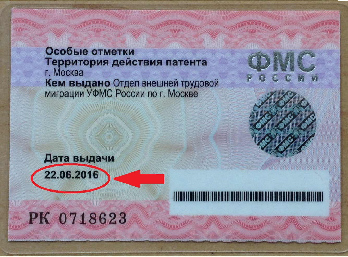 Патент на работу для иностранных граждан с 2015 года (новый закон).