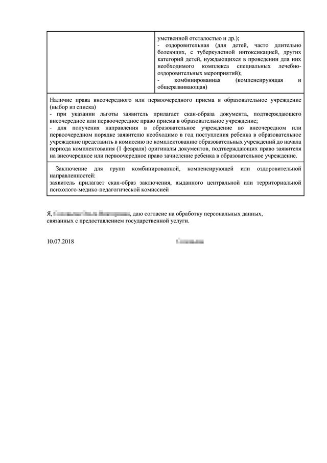 Компенсация за непредоставление места в детском саду 2020 челябинск. uristtop.ru