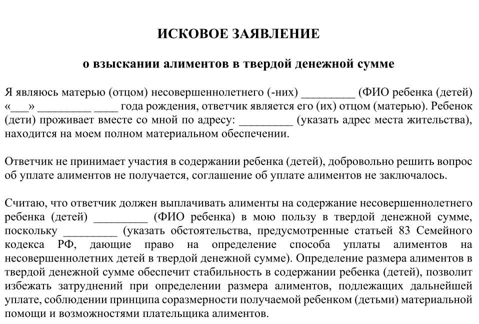 Образец искового заявления в суд на повышение алиментов в твердой денежной сумме