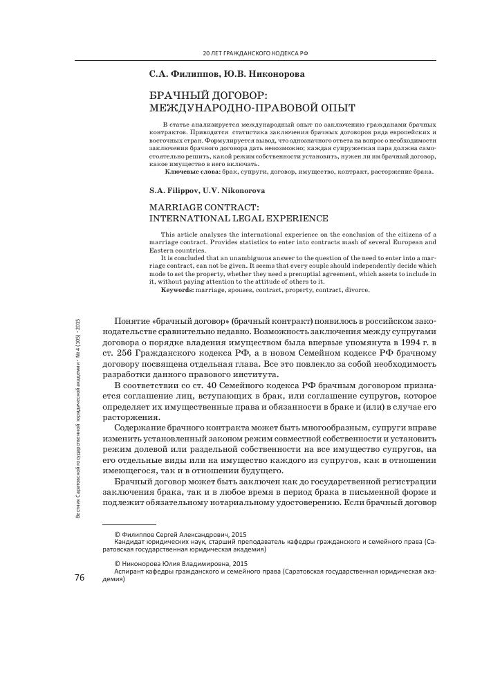 Особенности составления и заключения брачного договора. образец документа