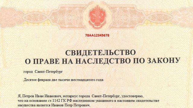 Порядок выдачи свидетельства о праве на наследство по закону или по завещанию нотариусом