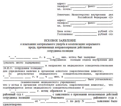 Исковое заявление о возмещении работником материального ущерба (в порядке регресса) (пример)