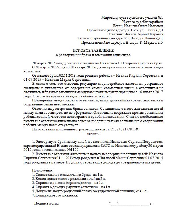 Исковое заявление об уменьшении размера алиментов (образец)