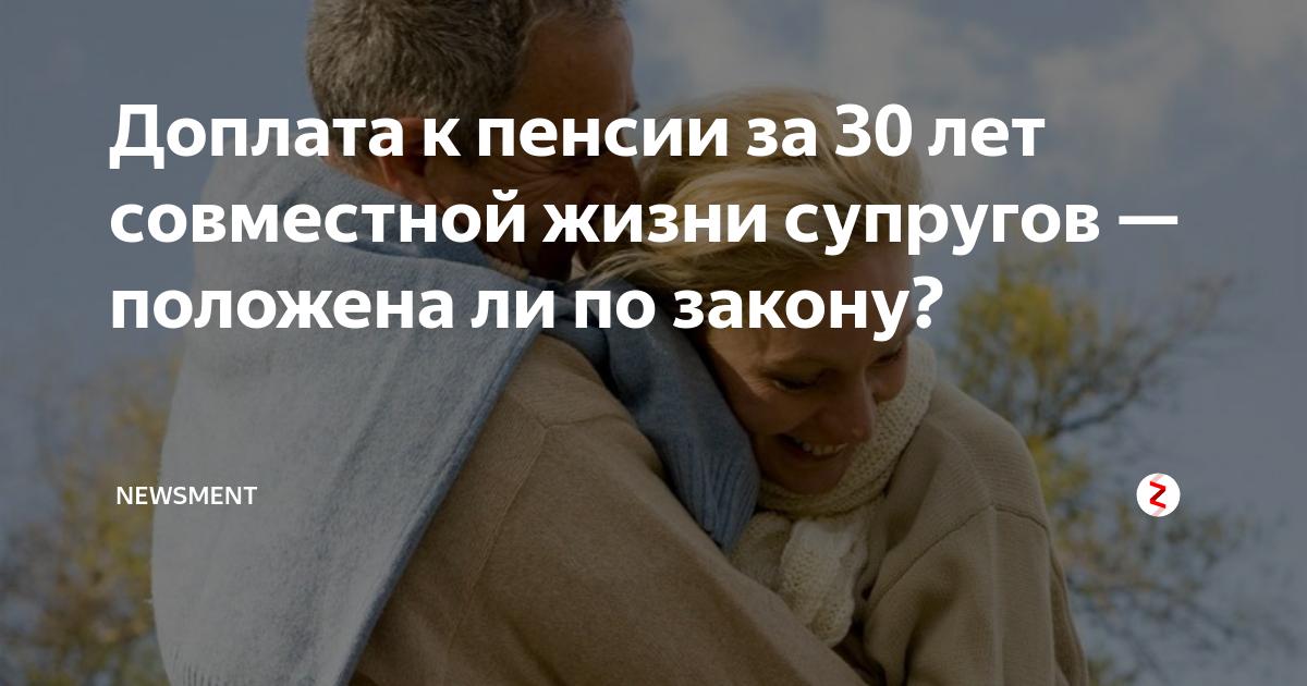 Доплата к пенсии за 30 лет совместной жизни супругов в приморском крае