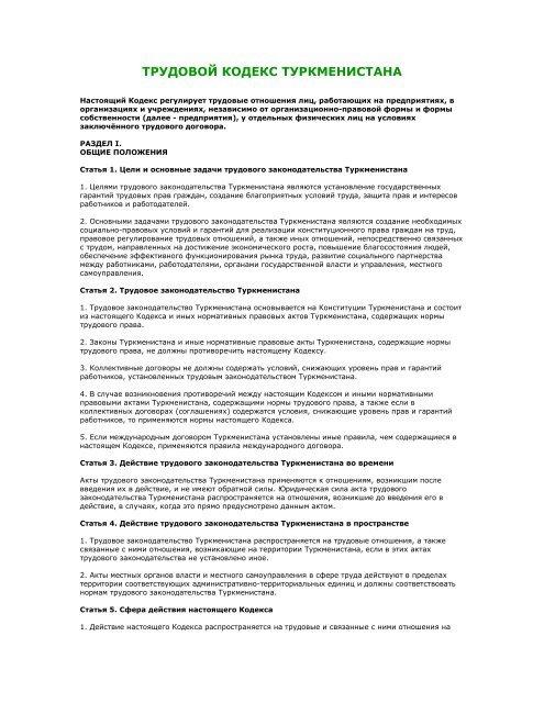 Трудовой кодекс рф/глава 11 — викитека