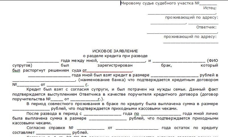 Исковое заявление о разделе совместного имущества после развода (образец 2020 года)