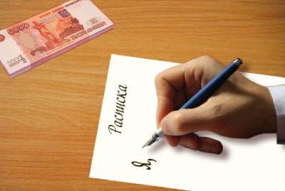 Расписка о получении (уплате) алиментов на ребенка